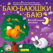 Баю-баюшки-баю (Колыбельные песенки)