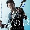 Enishi No Uta - Single ジャケット写真