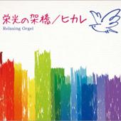 栄光の架け橋 (Originally Performed by ゆず) [オルゴール]