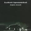 Алексей Архиповский - The Road To Home обложка