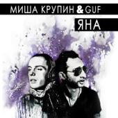 Яна (feat. Гуф) - Misha Krupin