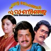 Ente Mohangal Poovaninju (Original Motion Picture Soundtrack)