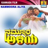 Nammoora Aliya (Original Motion Picture Soundtrack)