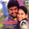 Dhairyam (Original Motion Picture Soundtrack) - EP