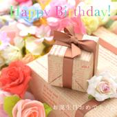 お誕生日おめでとう♪ Happy Birthday to You!!オルゴール/街のオルゴール屋さんジャケット画像