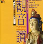 中國佛教唱讚2: 觀音讚