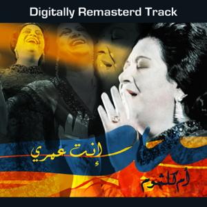 Umm Kulthum - Enta Oumry (Remastered)