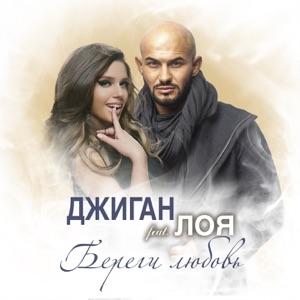 Береги любовь (feat. Лоя) - Single