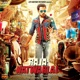 Raja Natwarlal Original Motion Picture Soundtrack EP