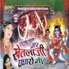 Akavan Var Khatla Ji Padharo Ne