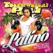Танцевальный Рай - Latino