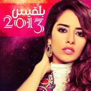 Balqees 2013 - Balqees - Balqees