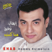 Allah Alik Ya Sidi - Ehab Toufik - Ehab Toufik
