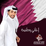 Aghani Wataniya - Fahad Al Kubaisi - Fahad Al Kubaisi