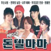 PUMP 관광디스코 돈텔마마-Various Artists