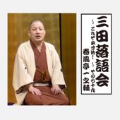 三田落語会~これぞ本寸法!~その79