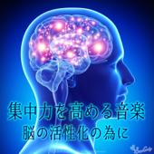 集中力を高める音楽 ~脳の活性化の為に~