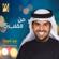 Hussain Al Jassmi - Ommi