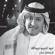Abdul Majeed Abdullah - El Khataya Aashar