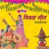 Vivah Geet Sammelan - Various Artists