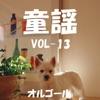 みんなの童謡 オルゴール作品集 VOL-13 ジャケット写真