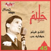 Aghany Felm Hekayt Hob - Abdel Halim Hafez - Abdel Halim Hafez