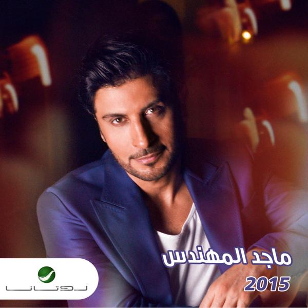 album majed al mohandes 2012