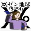 5454 - Single ジャケット写真