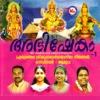 Abhishekam, Vol. 1 - Various Artists