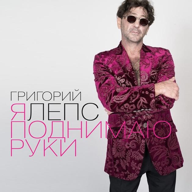 Григорий лепс я поднимаю руки (official audio) youtube.