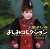 よしみコレクション ~歌心名曲選 II~ ジャケット写真