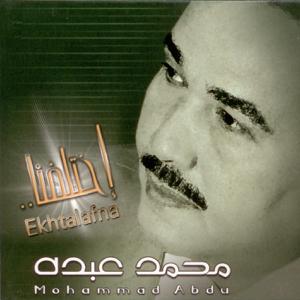Mohammad Abdu - Ekhtalafna