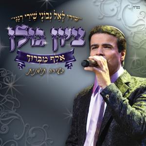 Zion Golan - Shiru Leel Nevonim