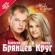 Как будто мы с тобой - Irina Krug & Aleksey Bryantsev