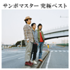 Seishun Kyousoukyoku - Sambomaster