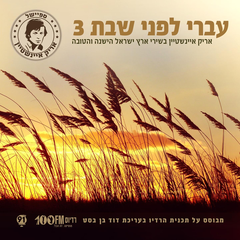 MP3 Songs Online:♫ Shir Shel Achrei Hamilchama - Arik Einstein album Ivri Lifney Shabat, Vol. 3. World,Music listen to music online free without downloading.