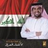 Kollona Al Iraq - Single