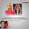 Mahalakshmi Suprabhatham Kanyaka Parameshwari Suprabhatham