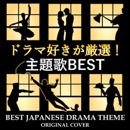 ‎Best Japanese Drama Theme by Niyari