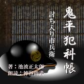 討ち入り市兵衛 (鬼平犯科帳より): 鬼平犯科帳より