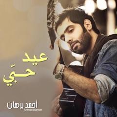 Eid Hobby - Single