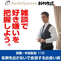 別冊・中谷彰宏110「雑談で好き嫌いを把握しよう。」: 名刺を出さないで会話する出会い術