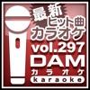 最新ヒット曲カラオケ Vol.297