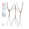工藤 直子 - オーディオブック版 なんとなく・青空 アートワーク