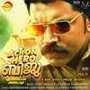 Action Hero Biju (Original Motion Picture Soundtrack) - EP