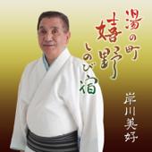 Sadame Miyoshi Kishikawa - Miyoshi Kishikawa