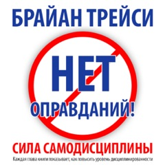 No Excuses!: The Power of Self-Discipline [Russian Edition] (Unabridged)