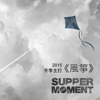 Supper Moment - 風箏 插圖
