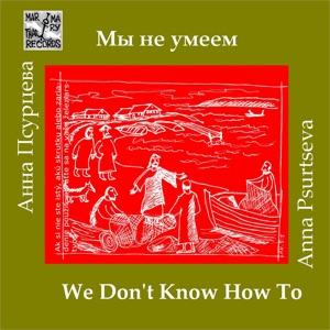 Anna Psurtseva - Tomorrow, It Will Be Crucial / Zavtra Budet Vazhnim