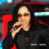 1995-2015: 20 лет